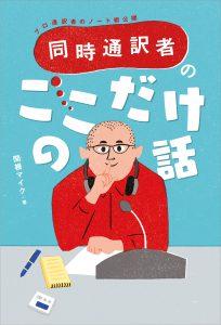 『同時通訳者のここだけの話』H1_obinashi