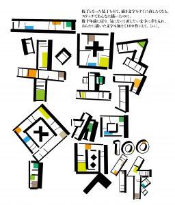 平野100作01