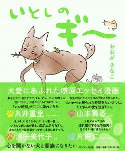 itoshinogi_cover