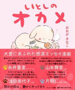 itoshinookame_cover