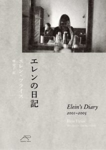 elein_cover