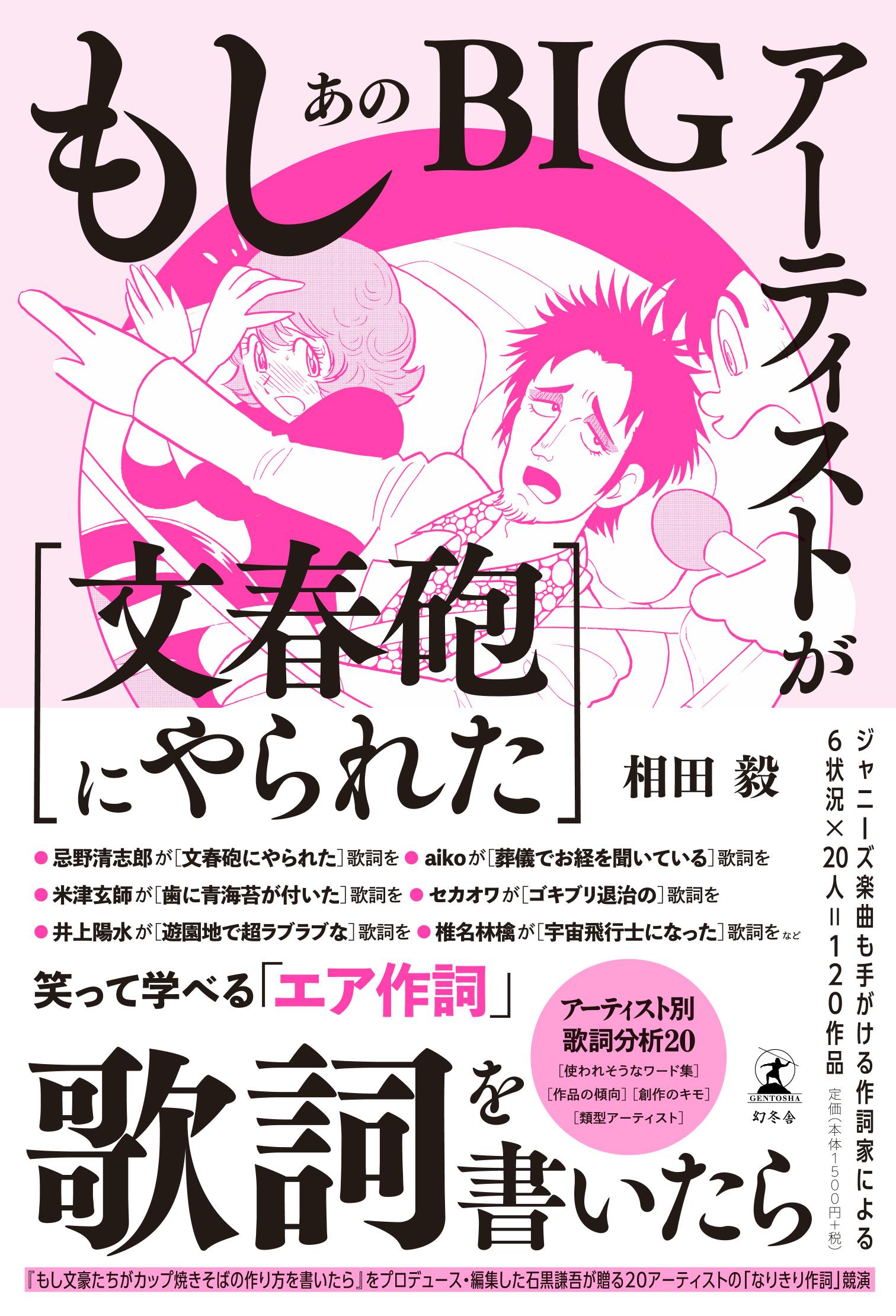 もしかし_カバー帯_0908-Nyuukou-unol