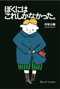 210209_Bokunihakoreshikanakatta_cover_in_ol