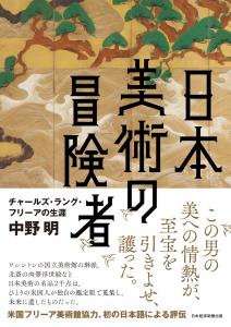 日本美術の冒険者:帯アリ