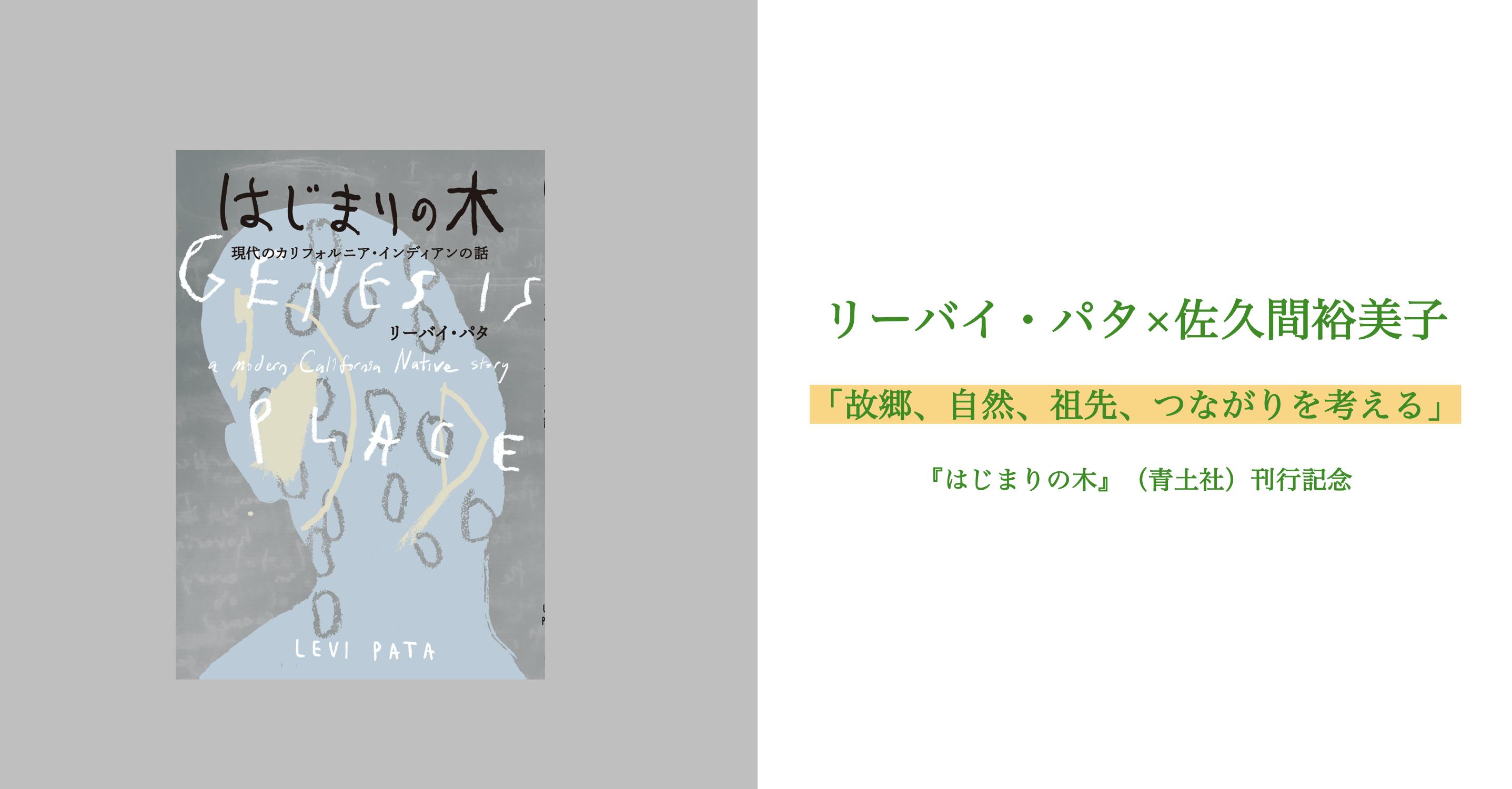 バナー_リーバイ・パタ×佐久間裕美子「故郷、自然、祖先、つながりを考える」『はじまりの木』(青土社)刊行記念