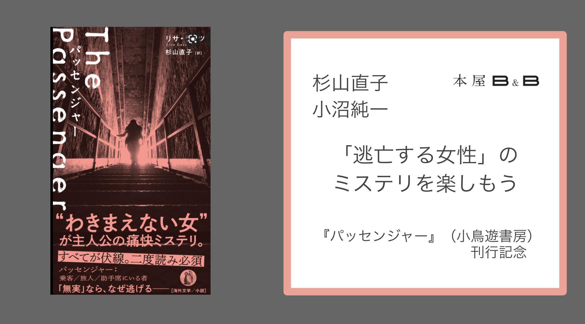 バナー_杉山直子×小沼純一「「逃亡する女性」のミステリを楽しもう」『パッセンジャー』(小鳥遊書房)刊行記念