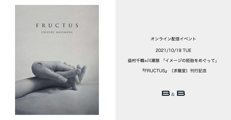 バナー_益村千鶴×川瀬慈 「イメージの胚胎をめぐって」 『FRUCTUS』(求龍堂)刊行記念