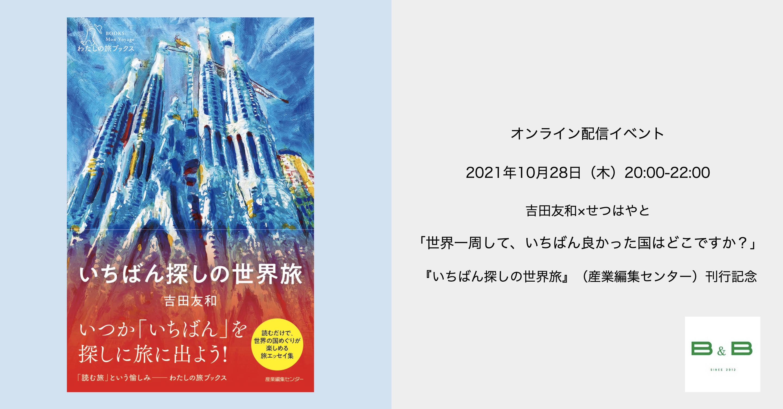 バナー_吉田友和×せつはやと「世界一周して、いちばん良かった国はどこですか?」『いちばん探しの世界旅』(産業編集センター)刊行記念