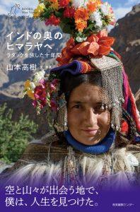 ladakh_cover
