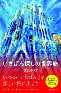 t_yoshida