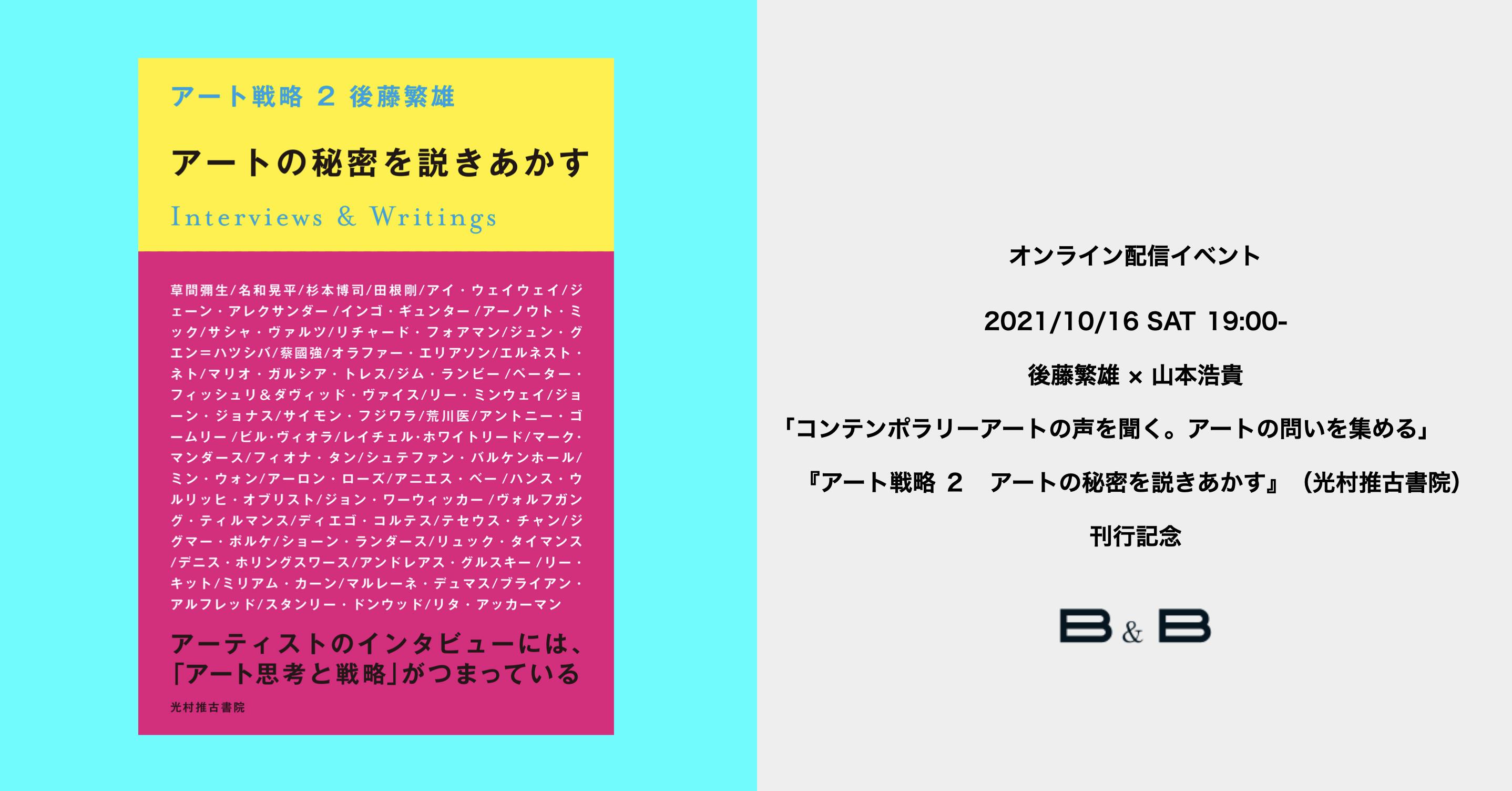 バナー_後藤繁雄 × 山本浩貴「コンテンポラリーアートの声を聞く。アートの問いを集める」『アート戦略 2 アートの秘密を説きあかす』(光村推古書院)刊行記念