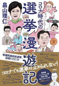 選挙漫遊記_書影+OBI