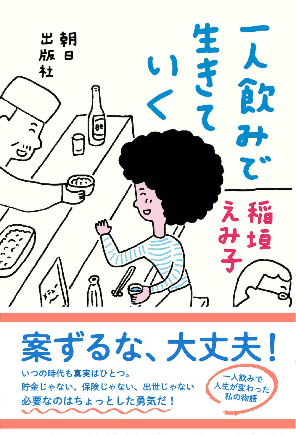 イメージ_稲垣えみ子×久住昌之「一人飲み飯で居場所をつくる」『一人飲みで生きていく』(朝日出版社)刊行記念