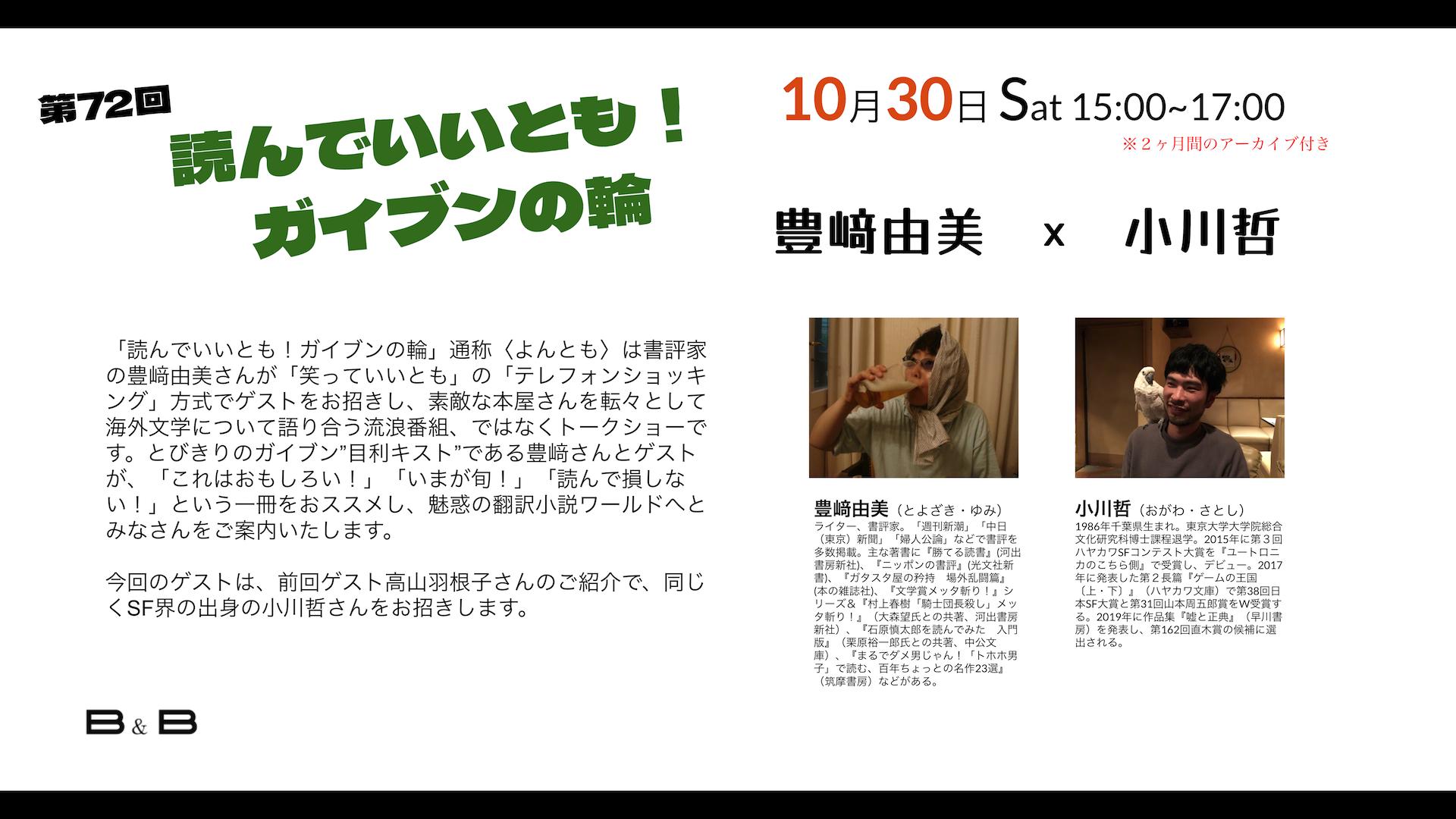 バナー豊﨑由美×小川哲第72回「読んでいいとも! ガイブンの輪」